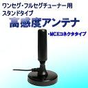 デジタルワンセグ/フルセグチューナー用 高感度スタンドアンテナ MCX