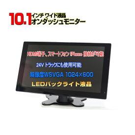 新型 車載 12v 24v10.1インチオンダッシュモニター トラック対応 RCA映像 音声入力 HDMI端子 バックカメラ自動切り替え オートディマ機能 iPhone スマホ接続 USB 充電 FMトランスミッター可能[TH10X]