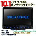 10.1インチオンダッシュモニター/オート電源/外部入力/WSVGA1024x600/スピーカー内蔵/HDMI,iPhone スマートフォン Android X...