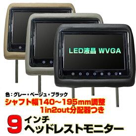 車載 ヘッドレストモニター 9インチ ヘッドレストモニター WVGA画質 2個セット 1年保証 電源分配器付き リアモニター/後部座席/カーモニター/カー用品/車 AV延長線+映像分配キットあり 自動車用 モニター
