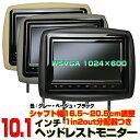 2台1セット 10.1インチワイド LED液晶 ヘッドレスト WSVGAモニター スピーカー内蔵