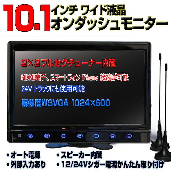 車載モニター オンダッシュモニター 薄型10インチ 車載用 フルセグカーTV フルセグカーテレビ 地デジテレビ 地デジ テレビ フルセグテレビ フルセグ テレビ ロッドアンテナ仕様 AV入力 HDMI入力でオンダッシュモニターにも