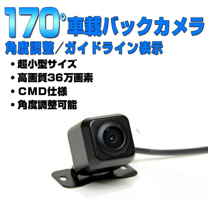 車載 バックカメラ 小型170度バックカメラ ガイドライン表示 角度調整 バックカメラ カメラ バック用カメラ