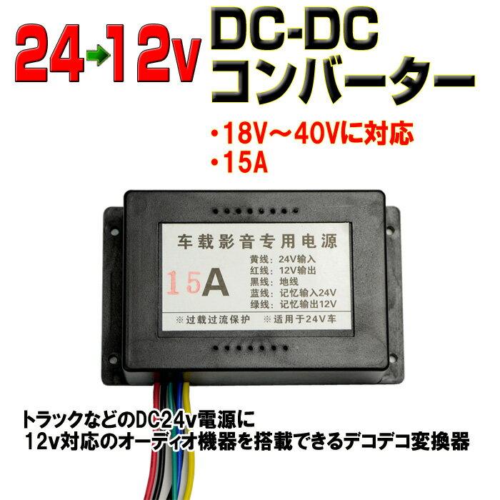 24V/12V 24Vから12V変換 トラック使用 デコデコ変換器 DC-DC コンバーター