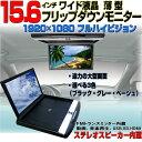 15.6インチフリップダウンモニター/フルハイビジョン/3色/スピーカー/FMトランスミッタ/HDMI/USB/SD