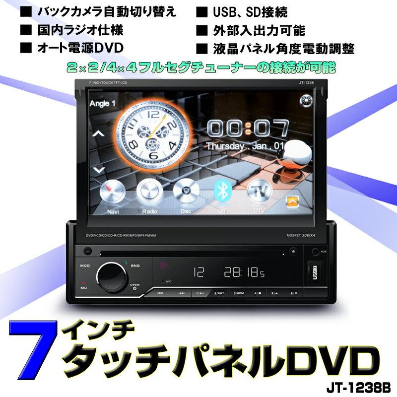 車載 dvd インダッシュ 7インチタッチパネル1DIN DVDプレイヤー イルミネーション bluetooth ブルートゥース USB SD ラジオ 車用 車内 dvd 【一年間保証】