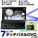 車載 インダッシュ 7インチタッチパネル1DIN DVDプレイヤー bluetooth ブルートゥース USB SD ラジオ内蔵 [1238B]+ 専用地デジ2...