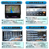 【一年間保証】7インチタッチパネル1DINDVDプレイヤーイルミネーションbluetoothブルートゥースUSBSDラジオ