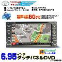 [TOYOTA専用モデル]最新版6.95インチタッチパネルDVDプレーヤー/8Gカーナビ内蔵/地デジチューナー内蔵/スマホリンク対応