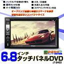 車載 DVDプレーヤー2DIN6.8インチタッチパネルDVD/USB,SD/ブルートゥース/ステアリングコントロール(2403)【一年間保証】