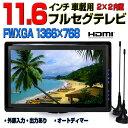 【一年保証】11.6インチフルセグ内蔵テレビ 車載用セット/FWXGA/スピーカー内蔵/HDMIスマホ接続可能