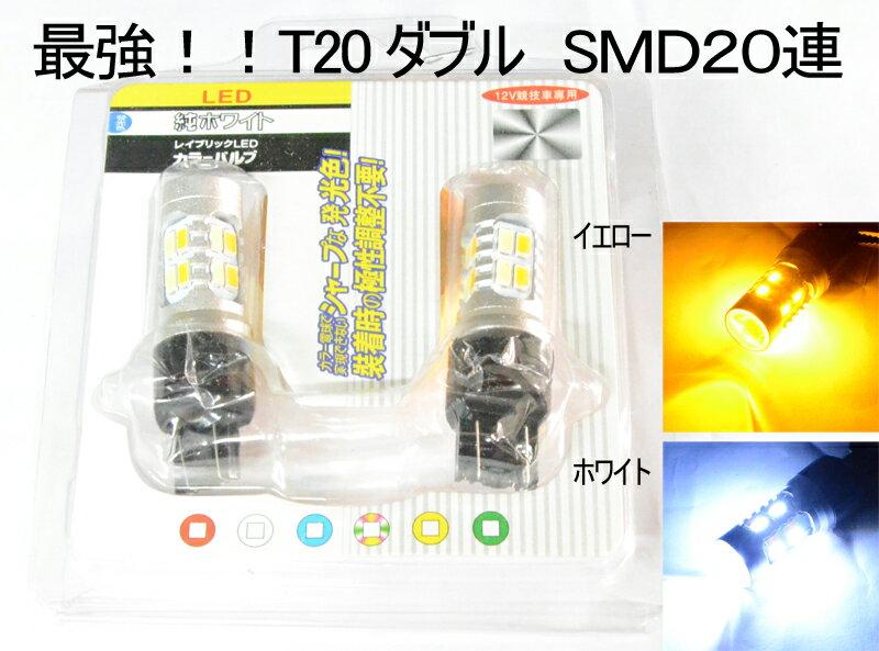 【送料無料】最強!!T20 ダブル タワー20LED 黄白スイッチバック2個セット【T20ウェッジ球】【T20シングル、T20ピンチ部違いにも使用可能】【超高輝度】