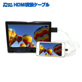 【送料無料】Lightning - Digital AVアダプター iPhoneをHDMIに変換するアダプターケーブル iOSver.13.4 iPhone 5S SE 6 Plus 6S Plus 7 iPhone 8 iPhone X iphone7 iphone6 iphoneX iphone