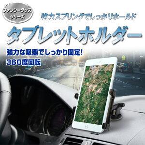 【送料無料】タブレット車載ホルダー 車のダッシュボードに直接取り付け スタンド 角度調節 360度回転可能 iPhone スマホ iPad iPad Air・iPad Retina・iPad mini 対応