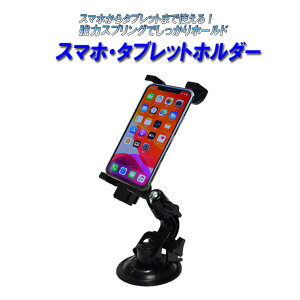 【送料無料】タブレット車載ホルダー 車のダッシュボードに直接取り付け スタンド 角度調節 360度回転可能 iPhone スマホ iPad mini タブレット 対応