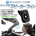 【送料無料】Bluetooth4.0車載スピーカーフォン 12V・24V サンバイザー ハンズフリーフォン 通話&音楽 ブルートゥー…