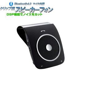 【送料無料】Bluetooth4.0車載スピーカーフォン 12V・24V サンバイザー ハンズフリーフォン 通話&音楽 ブルートゥース Android アンドロイド iPhone6s iPhone7 Plus iPhone アイフォン V4.0 HSP HFP A2DP