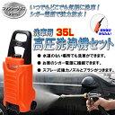 【送料無料】大容量35L洗車用高圧洗浄機セット/シガー電源+AC電源