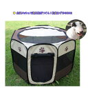 【送料無料】ペットサークル テント 折りたたみ Mサイズペットケージ 折りたたみケージ 小型犬用 簡易ケージ サークル…