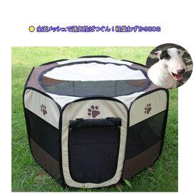 【送料無料】ペットサークル テント 折りたたみ Mサイズペットケージ 折りたたみケージ 小型犬用 簡易ケージ サークル 犬 猫