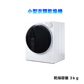 [送料無料]乾燥機 洗濯機 容量3.0kg ドラム式 衣類 脱水機 小型 コインランドリー 一人暮らし 乾燥 家電 ふんわり 小型衣類乾燥機 衣類乾燥機 小型 服乾燥機 小型乾燥機 新生活 梅雨対策 湿気対策【IT10】