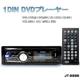 1DIN 車載DVDプレーヤー ラジオAM FM DVD VCD MPEG4 CD MP3 USB SD MP4 動画ファイル、音楽MP3 再生可能