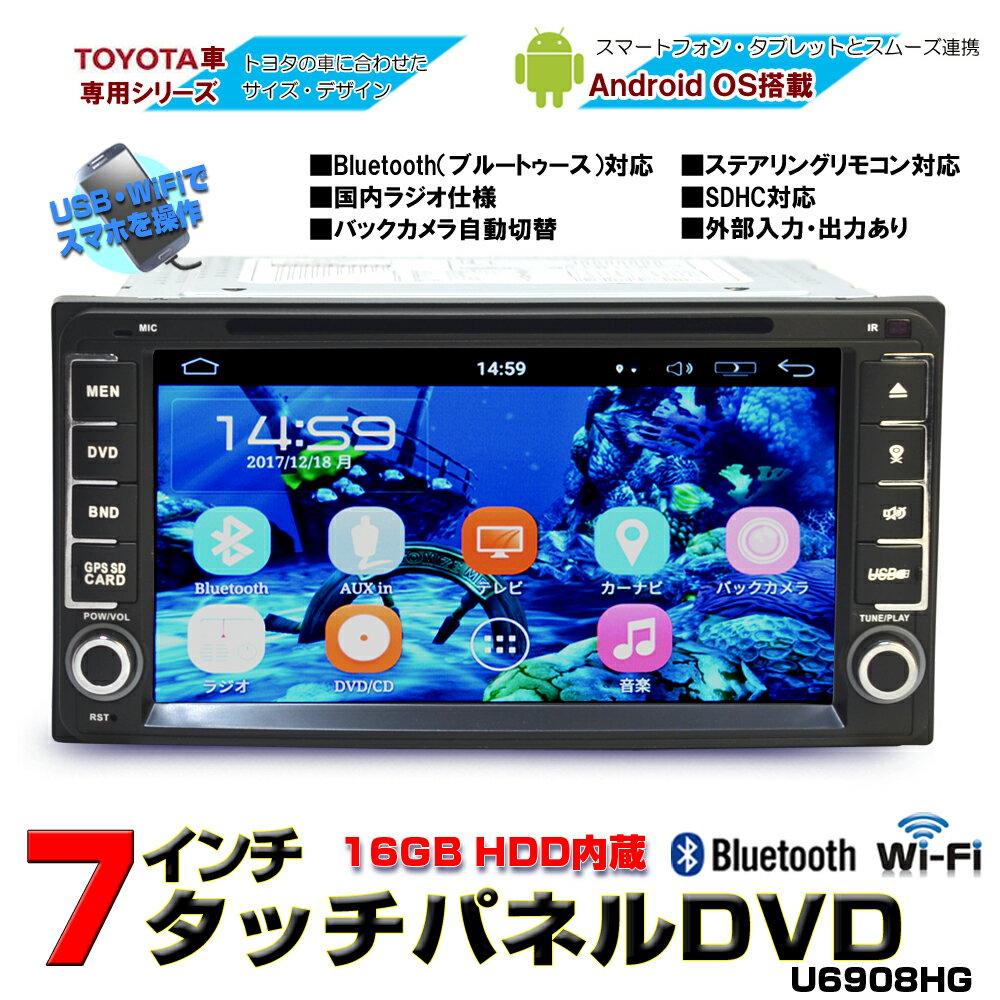 【TOYOTA ダイハツ 専用モデル 一年間保証】ワイドナビ 7インチ Android6.0 DVDプレーヤー CPRM VRモード対応 ★ラジオ SD Bluetooth内蔵 16G HDD WiFi アンドロイド,スマートフォン,iPhone無線接続可能 トヨタ toyota