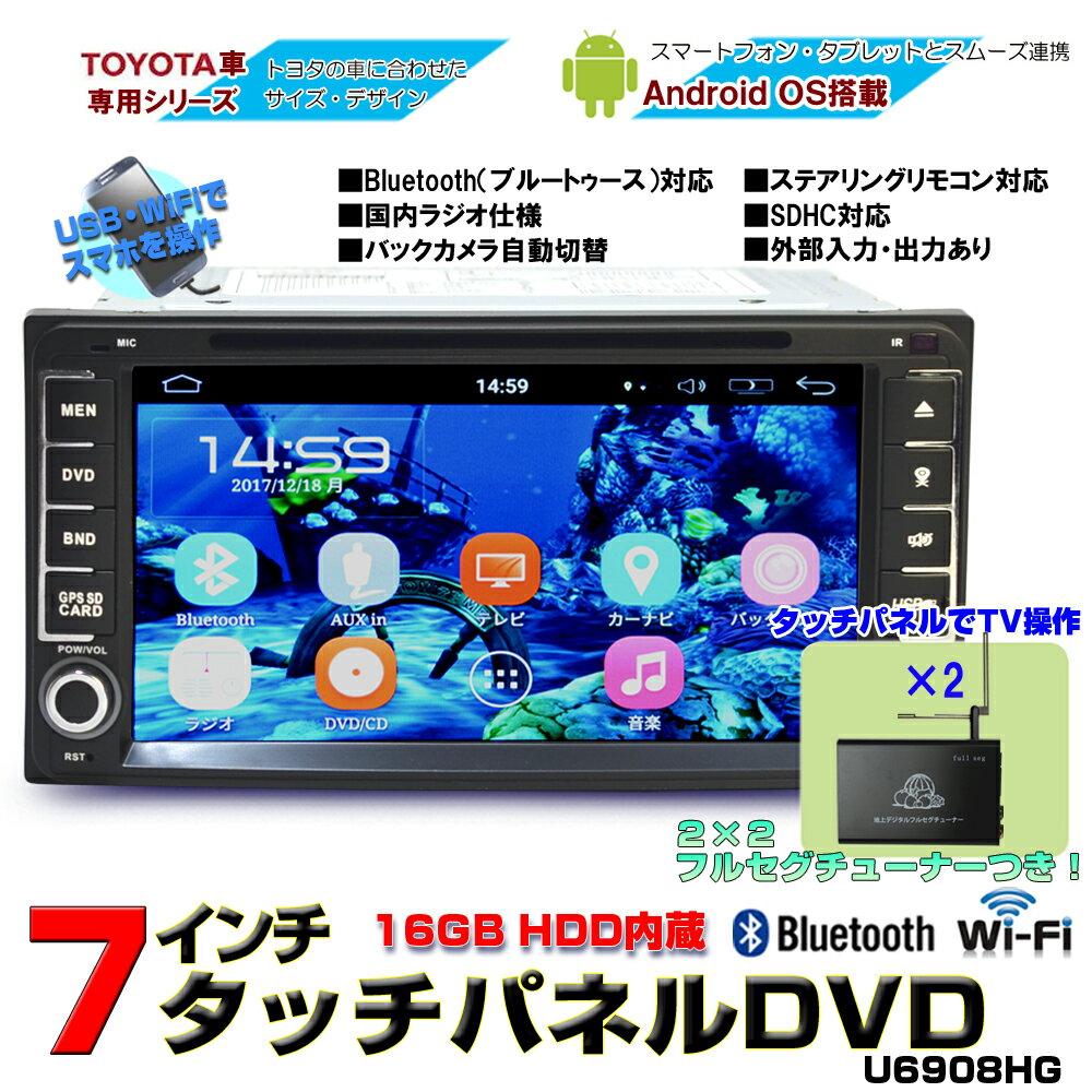 【TOYOTA トヨタ ダイハツ専用モデル 一年間保証】7インチ Android6.0 DVDプレーヤー+2x2フルセグチューナーセット/CPRM(VRモード) 16GB HDD アンドロイド ワイドナビ カーナビ ラジオ SD Bluetooth スマートフォンiPhone WiFi 無線