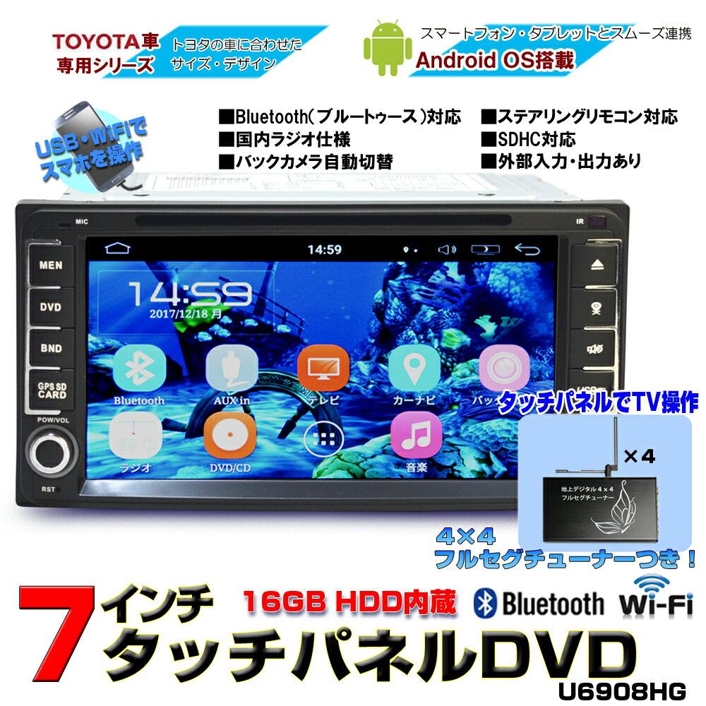 【TOYOTA トヨタ ダイハツ専用モデル 一年間保証】7インチ Android6.0 DVDプレーヤー+4x4フルセグチューナーセット/CPRM(VRモード) 16GB HDD アンドロイド ワイドナビ カーナビ ラジオ SD Bluetooth スマートフォンiPhone WiFi 無線