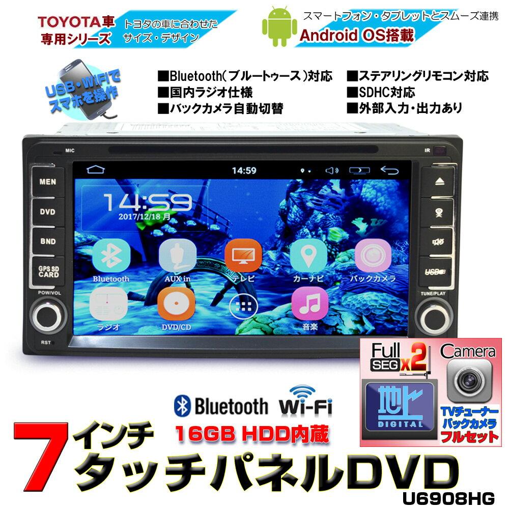 [フルセット]【TOYOTA トヨタ ダイハツ専用モデル 一年間保証】7インチ Android6.0 DVDプレーヤー+2x2フルセグチューナー+バックカメラセット/CPRM(VRモード) 16GB HDD アンドロイド ワイドナビ カーナビ ラジオ SD Bluetooth スマートフォンiPhone WiFi 無線