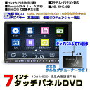 車載 dvd プレーヤー 7インチDVDプレーヤー CD12連装仮想チェンジャー ラジオDVDプレーヤー 2DIN 角度調整可能 DVD USB CD SD W...
