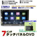 車載 dvd プレーヤー7インチDVDプレーヤー/CD12連装仮想チェンジャー/ラジオDVDプレーヤー/2DIN DVD USB CD SD WVGA7インチタ...