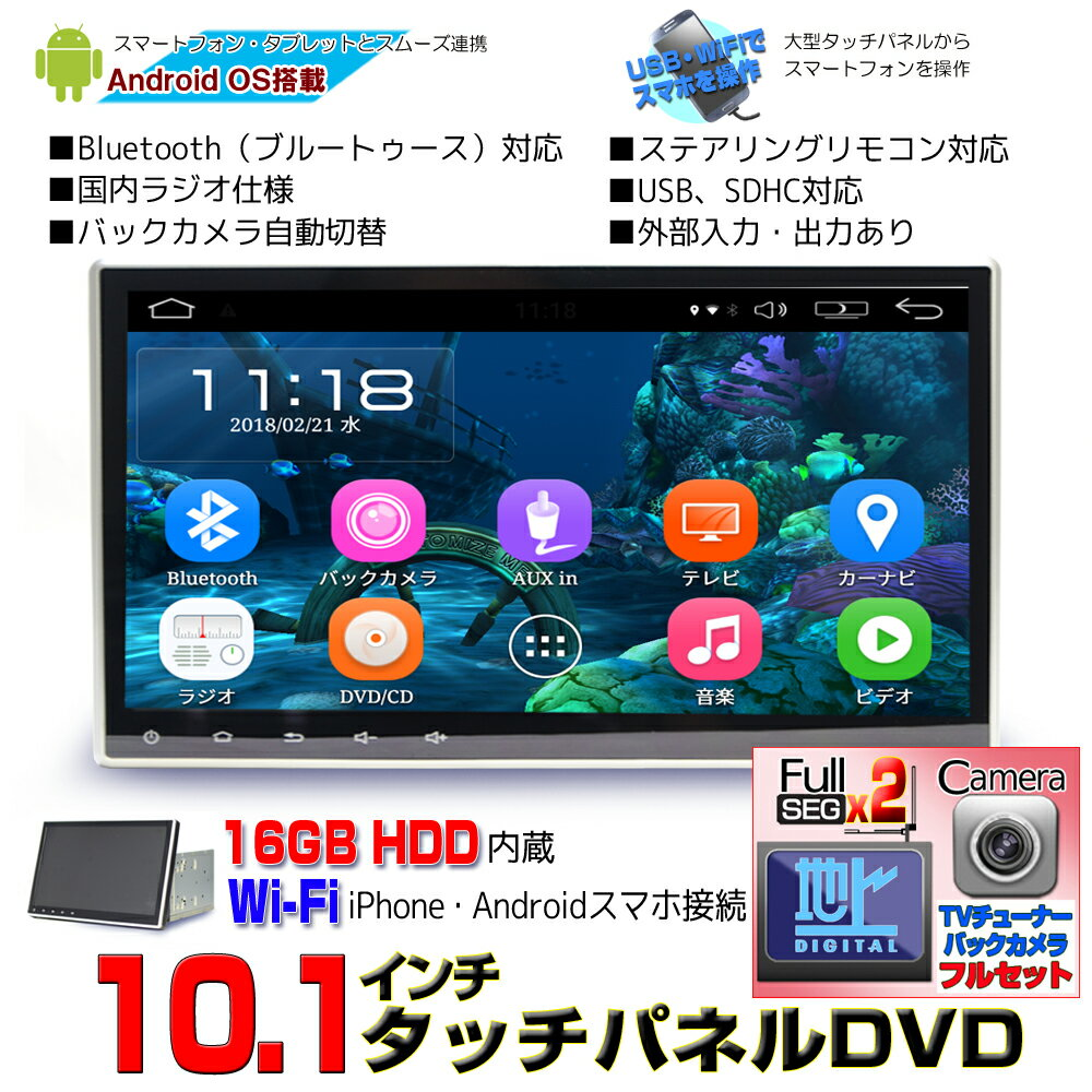 [フルセット]10.1インチAndroid車載DVDプレーヤー+専用2×2フルセグチューナー+バックカメラセット★2DIN 地デジCPRM対応 VRモード Android6.0 ラジオ SD Bluetooth 16G HDD カーナビ アンドロイド スマートフォン iPhone WiFi無線接続 2din dvd[U6910F]【一年間保証】