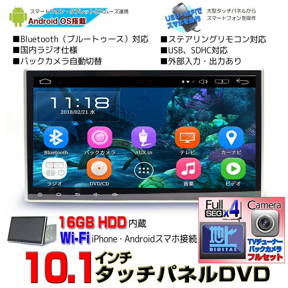 [フルセット]10.1インチAndroid車載DVDプレーヤー+専用4×4フルセグチューナー+バックカメラセット★2DIN 地デジCPRM対応 VRモード Android6.0 ラジオ SD Bluetooth 16G HDD カーナビ アンドロイド スマートフォン iPhone WiFi無線接続 2din dvd[U6910F]【一年間保証】