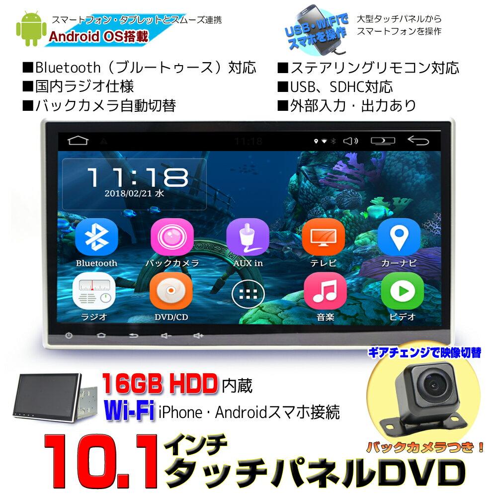 10.1インチ車載DVDプレーヤー+バックカメラセット 2DIN ナビ dvd 2din 一年間保証 10.1インチ カーナビ DVDプレーヤー 地デジCPRM対応 VRモード Android6.0 DVD内蔵★ラジオ SD Bluetooth内蔵 16G HDD WiFi アンドロイド,スマートフォン,iPhone無線接続 2DIN[U6910F]