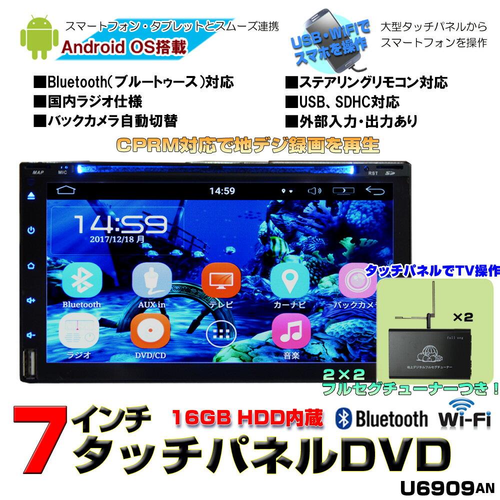 WOWAUTO 7インチAndroid6.0プレイヤー+2x2フルセグチューナーセット★アンドロイドカーナビ DVD CD SD USB ラジオ Bluetooth 16GBHDD スマートフォンiPhone WIFI無線接続