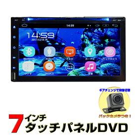 WOWAUTO 7インチAndroid8.0 プレイヤー+小型バックカメラセット★アンドロイドカーナビ DVD CD SD USB ラジオ Bluetooth 16GBHDD スマートフォンiPhone WIFI無線接続