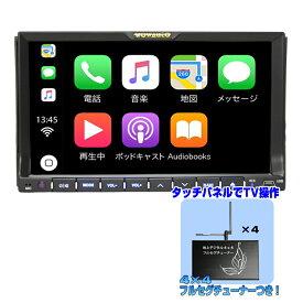 車載DVDプレーヤー 7インチタッチパネル iPhone連携 carplay WVGA CD12連装仮想チェンジャー ラジオ 2DIN 角度調整可能 USB SD ブルートゥース ステアリングコントロール 日本語表示 サブウーファー音声出力 車用 [7201]+4x4フルセグチューナーセット【一年間保証】