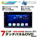 車載 カーナビ 2DIN 7インチ Android6.0 DVD内蔵 カーナビ ラジオ SD Bluetooth内蔵 16G HDD WiFi アンドロイド,ス...