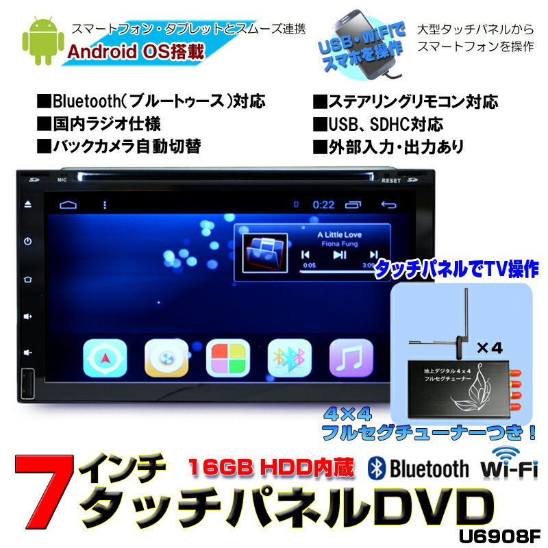 【一年間保証】2DIN 7インチタッチパネル Android6.0 DVD内蔵★ラジオ SD Bluetooth内蔵 16G HDD WiFi アンドロイド,スマートフォン スマホ iPhone無線接続[U6908F]+専用4×4地デジフルセグチューナーセット 2din