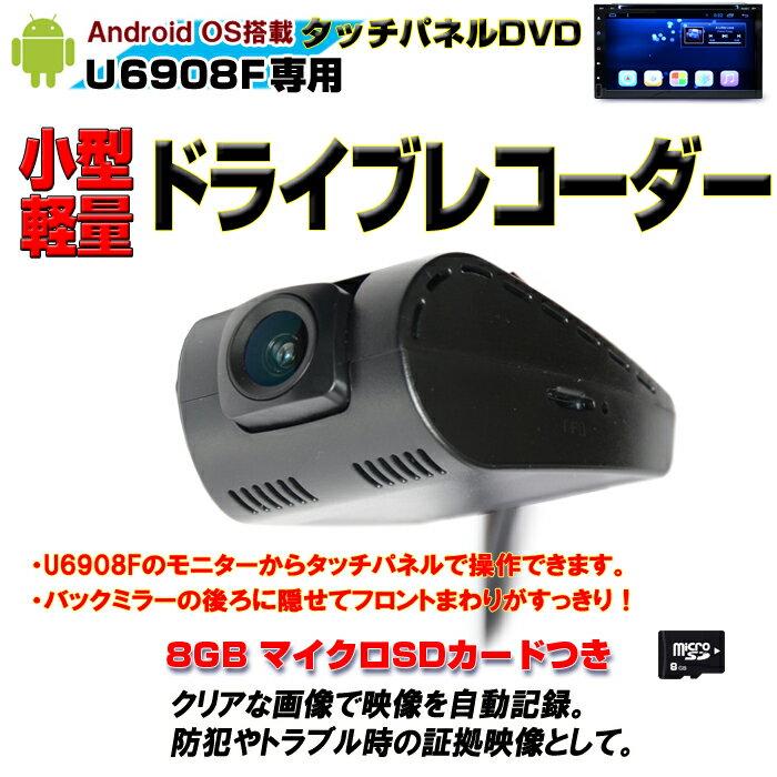 ドライブレコーダーセット/U6908F、U6910、U6909、U6908FP、U6908F-Tオプション[D24R]