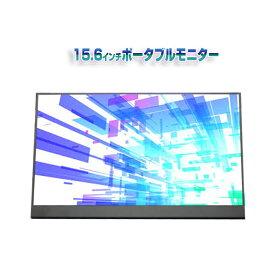 【送料無料】15.6インチポータブルモニター 高解像度 フルハイビジョン HDMI USB Type−C イヤホン端子 スピーカー内蔵 IPS 軽量マルチモニター【1年保証】