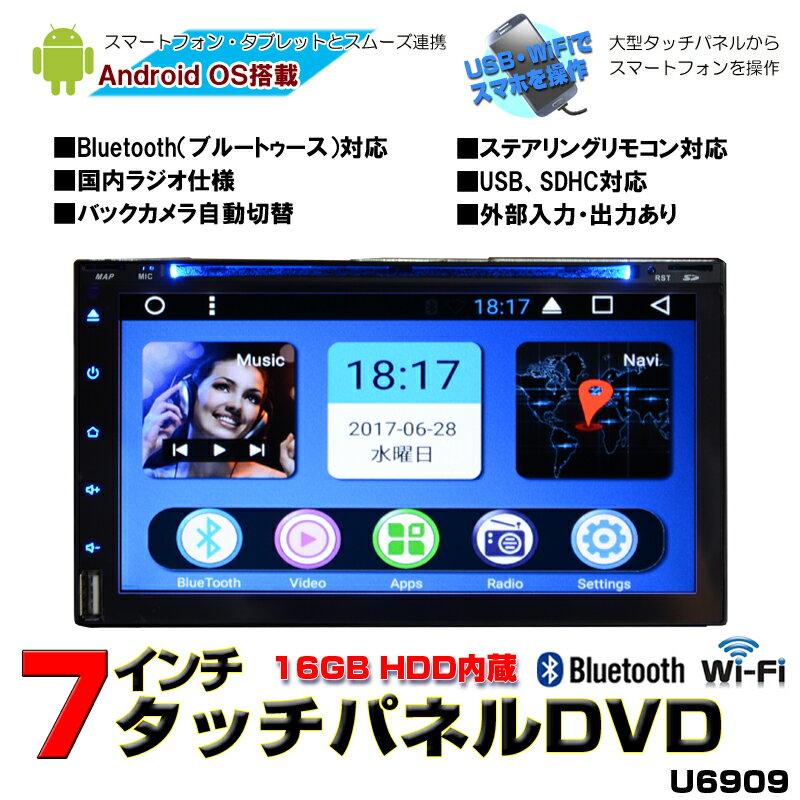 車載カーナビ 2din 7インチDVDプレーヤー Android6.0★ WiFi ラジオ SD Bluetooth 16GBHDD内蔵 アンドロイド,スマートフォン,iPhone無線接続[U6909]【一年間保証】カーナビ 2DIN