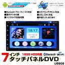 車載7インチDVDプレーヤー Android6.0★ WiFi ラジオ SD Bluetooth 16GBHDD内蔵 アンドロイド,スマートフォン,iPhone...