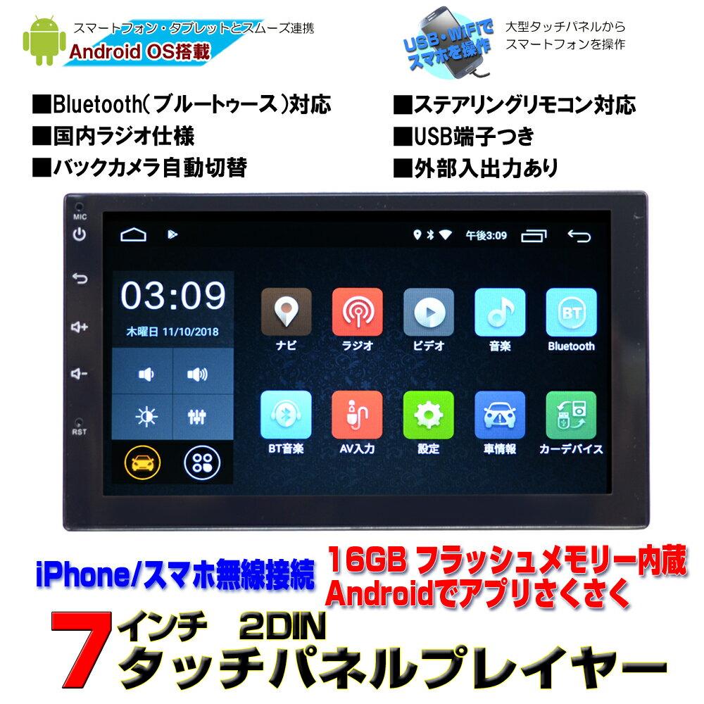車載2DIN7インチタッチパネルプレイヤー Android搭載 WiFi ラジオ USB Bluetooth 16GBメモリー内蔵 アンドロイドスマートフォン,iPhone無線接続 カーナビ【一年間保証】カーナビ 2din