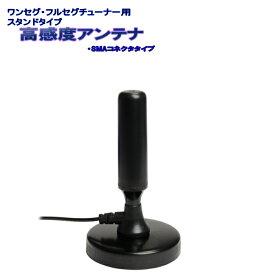 デジタルワンセグ/フルセグチューナー用 高感度スタンドアンテナ2本セット MCX