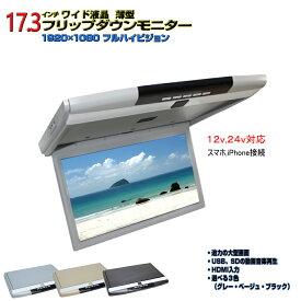フリップダウンモニター17.3インチ 1920×1080pix 高画質 フルハイビジョン WXGA液晶モニター 大型液晶モニター 3色 スピーカー HDMI USB SD 安心1年保証