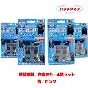 【4個価格】くまもんエコムエアマスク ES-020 くまモン バッチタイプ クリップ式 エアマスクセット 青 ピンク【…