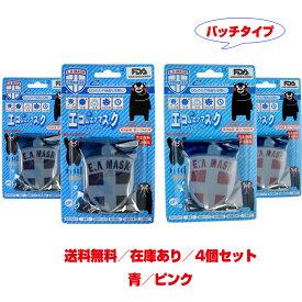 【4個価格】くまもんエコムエアマスク ES-020 くまモン バッチタイプ クリップ式 エアマスクセット 青 ピンク【在庫あり】【送料無料】熊本支援