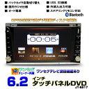 車載 dvd 6.2インチタッチパネル2DIN DVD/地デジワンセグ内蔵/VRモードCPRM再生対応/USB CD SD/WVGA/ブルートゥース/ステアリン...
